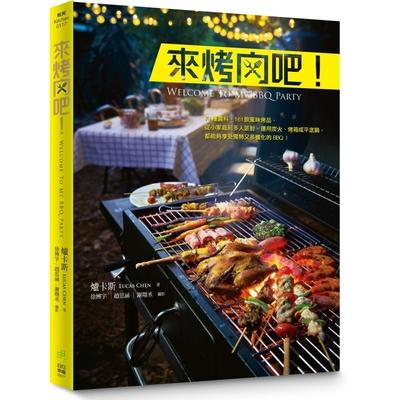 來烤肉吧!74種醬料、161款風味烤品,從小家庭到多人派對,運用炭火、烤箱或平底鍋,都能夠享受獨特又多樣化的BBQ!
