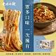 老媽拌麵 綜合福箱 (內含5種口味各兩包) product thumbnail 2