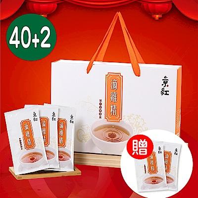 [可折折價券再加送兩包]【京紅】滴雞精-40入(20*2盒)