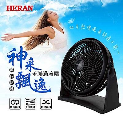 HERAN禾聯循環扇渦流扇HAF-09N1