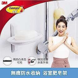 3M 無痕 防水收納-浴室肥皂架