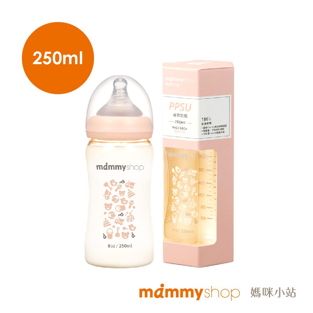 【媽咪小站】母感體驗2.0-PPSU寬口奶瓶-杏桃粉(250ml)