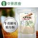 【中寮農會】牛蒡銀耳精力粉(300gx2包) product thumbnail 1