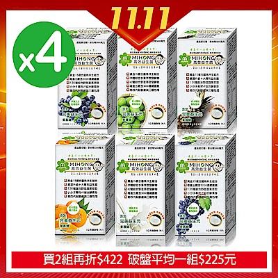 【MIHONG】高效益生菌-綜合口味x4盒(30包/盒)