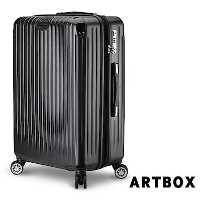 【ARTBOX】旅尚格調 25吋全新凹槽漸消紋霧面行李箱 (黑色)