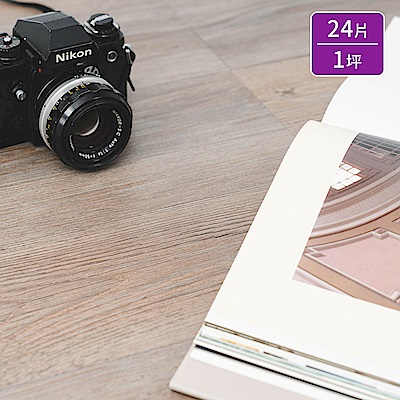 樂嫚妮 超耐磨塑膠PVC仿木紋DIY地板貼/奈米銀負離子/24片一坪-奧登斯木紋-台灣