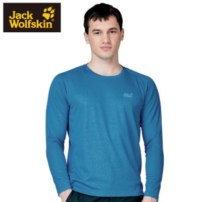 【Jack Wolfskin 飛狼】男 圓領長袖排汗衣 石墨稀蓄熱『水藍』
