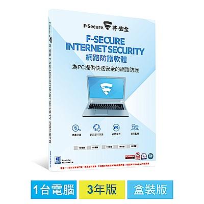F-Secure芬-安全網路防護軟體-1台電腦3年版