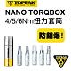 TOPEAK NANO TORQBAR DX  扭力套筒 product thumbnail 1