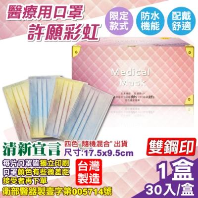 清新宣言 醫療口罩 (許願彩虹)-30入/盒