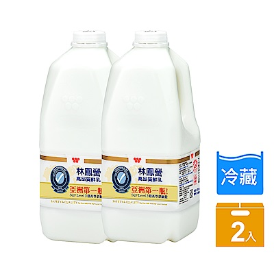 林鳳營 高品質鮮乳 全脂 1857mlx2瓶