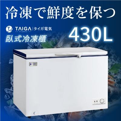 日本TAIGA 防疫必備 雪霸王 430L臥式冷凍櫃(全新福利品)