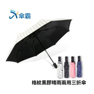 傘霸 格紋黑膠晴雨兩用三折傘