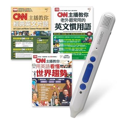 CNN主播教你學英語(全3書)+ LiveABC智慧點讀筆16G( Type-C充電版)