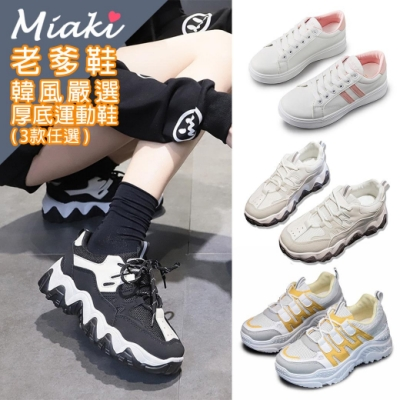 【時時樂限定】Miaki-老爹鞋-韓風嚴選厚底運動鞋 (3款任選)