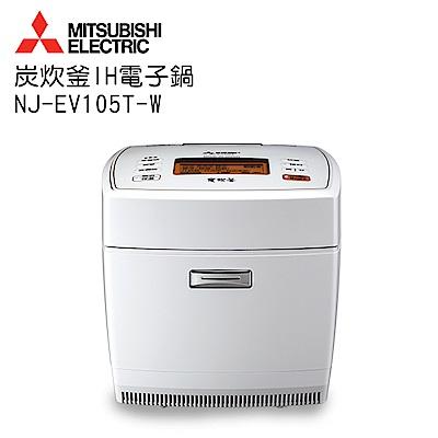 MITSUBISHI三菱日本原裝6人份 炭炊釜IH電子鍋 NJ-EV105T