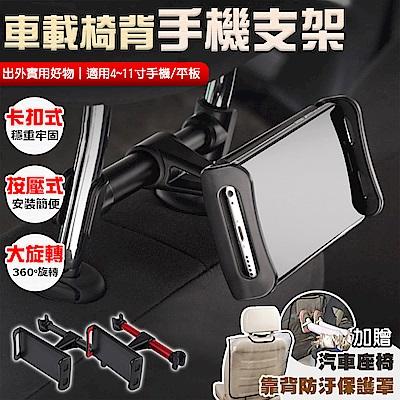 EZlife汽車椅背手機支架(贈椅背防污保護罩)