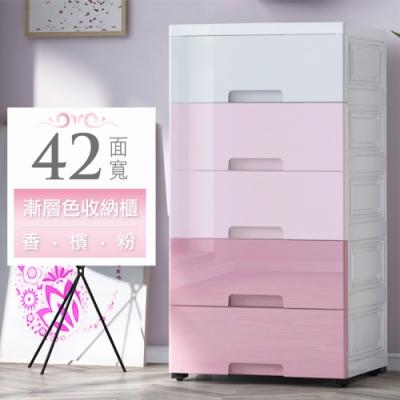 【時時樂限定】42面寬-粉系漸層質感簡約五層抽屜收納櫃(DIY附輪/ 卡拉熊)