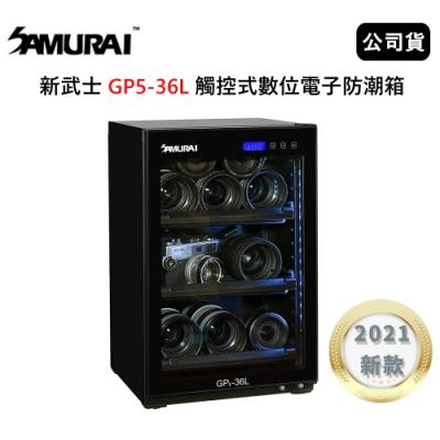 SAMURAI 新武士 GP5-36L 觸控式數位電子防潮箱(公司貨)2021新款