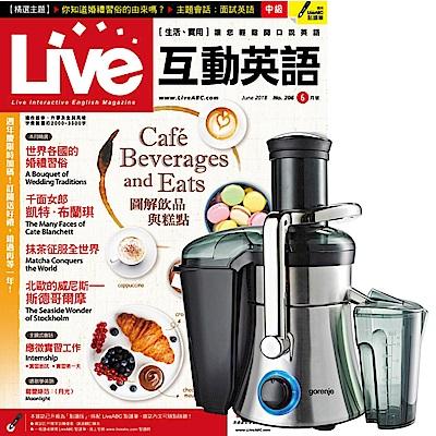 Live互動英語朗讀CD版(1年12期)贈 Gorenje歌蘭妮 蔬果調理機
