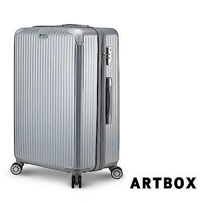 【ARTBOX】時尚格調 28吋抗壓凹槽海關鎖可加大行李箱 (銀色)