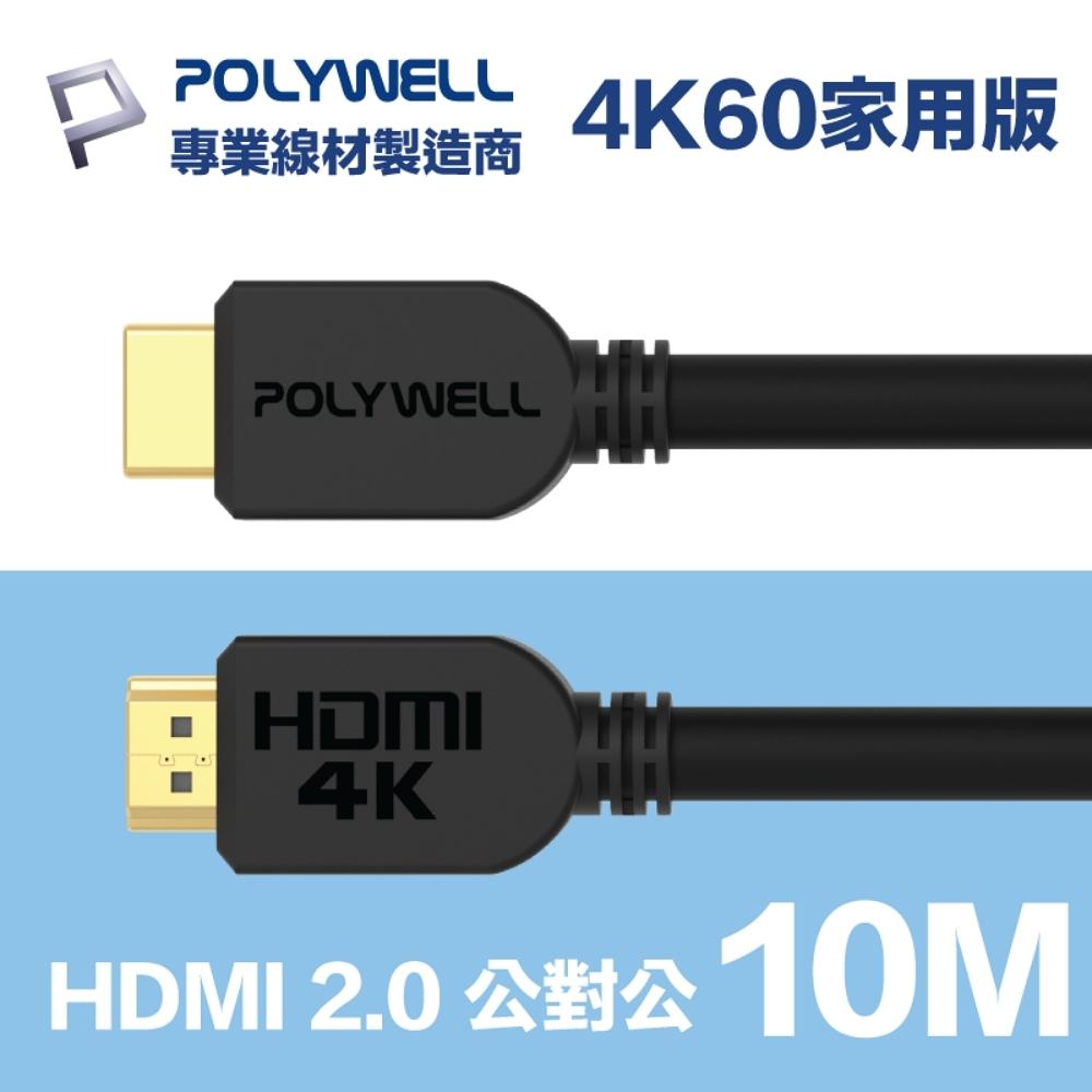 POLYWELL HDMI 2.0版 高畫質傳輸線 10M 公對公 4K60Hz UHD HDR