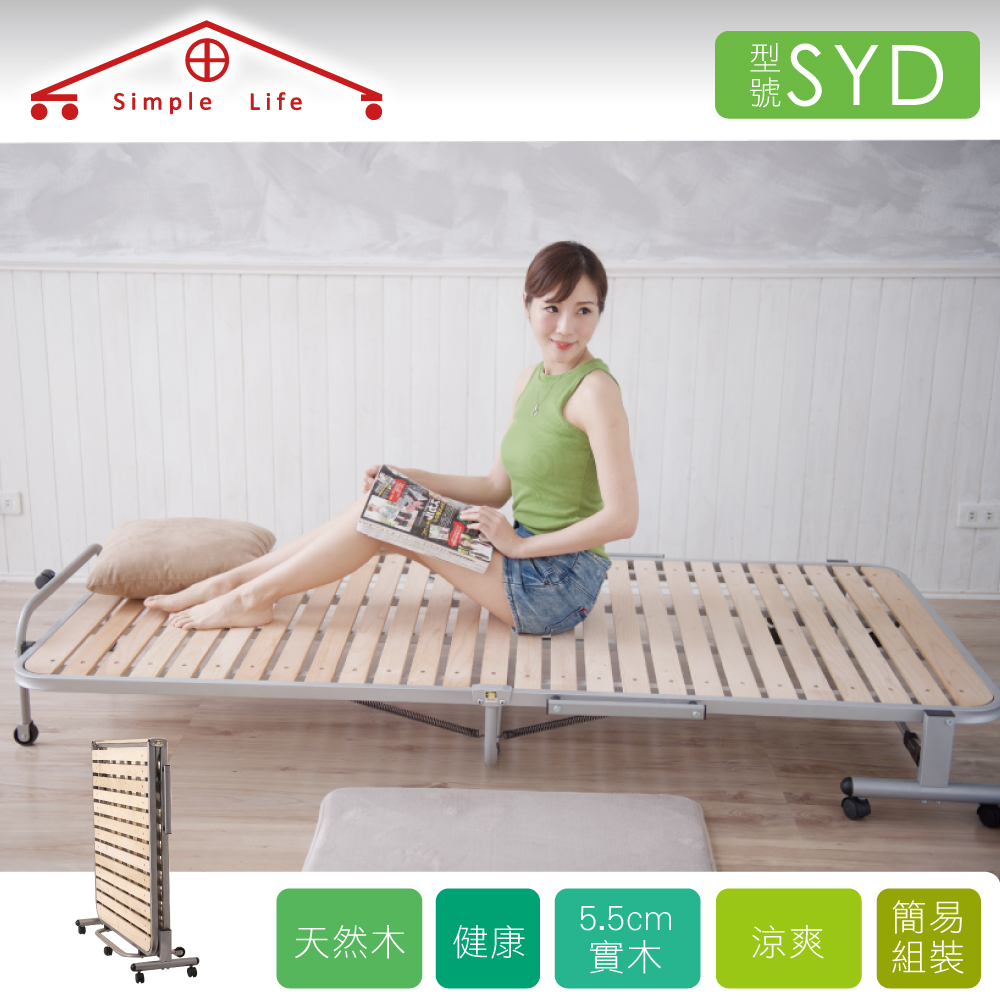 Simple Life天然木(桐木)折疊床-SYD
