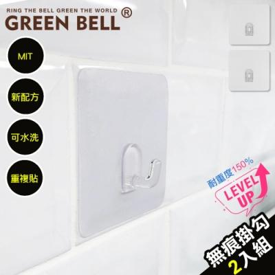 GREEN BELL 綠貝 居家系列無痕中掛勾(二入裝)