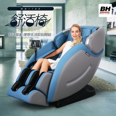 【BH】MB1198 舒活椅