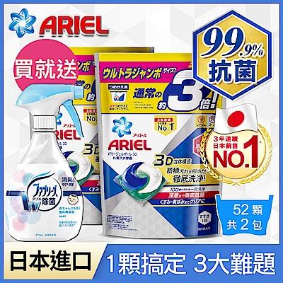 (買就送風倍清)ARIEL日本進口3D洗衣膠囊104顆(52顆x2袋)買就送風倍清370ml正常瓶