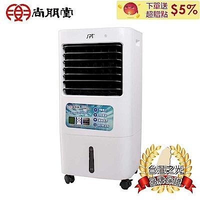 SPT尚朋堂 20L 3段速微電腦遙控酷涼水冷扇 SPY-E200
