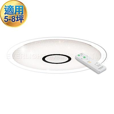 Everlight億光 星夜版 智慧調光調色遙控 LED吸頂燈 5980lm全電壓