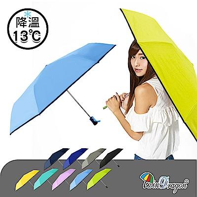 【雙龍牌】降溫13度黑膠抗UV防風自動傘B6290A