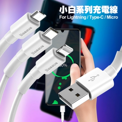 Baseus倍思 全包小白 For Micro USB 傳輸充電線-100CM