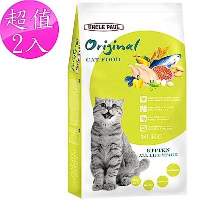 2包超值組 UNCLE PAUL 保羅叔叔貓食 10kg (幼貓 全齡用)