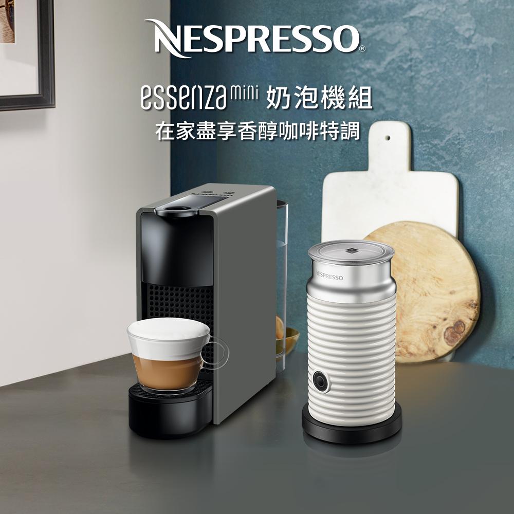 Nespresso 膠囊咖啡機 Essenza Mini 優雅灰 Aeroccino3奶泡機(三色) 組合