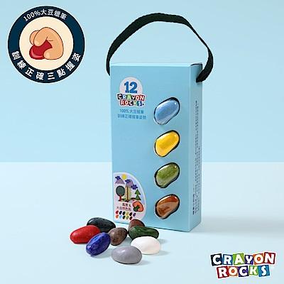 【Crayon Rocks 酷蠟石】酷蠟石 12色 - 風景 & 大自然色系|3 點握姿專利設計 美感啟蒙必備