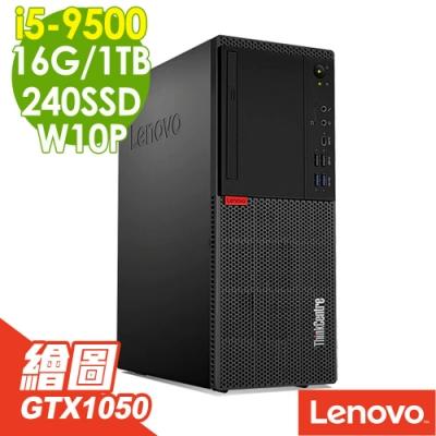 Lenovo M720T繪圖電腦 i5-9500/16G/1T+240SD/GTX1050
