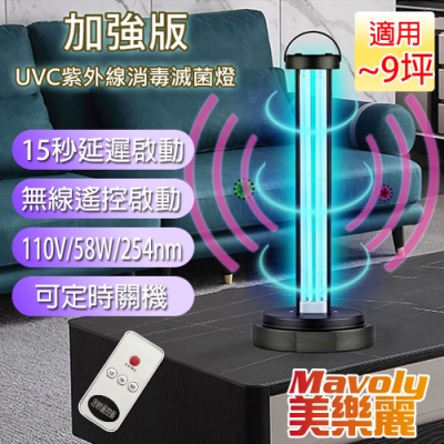 Mavoly美樂麗 紫外線UVC殺菌加強版 58W遙控消毒滅菌燈 C-0373