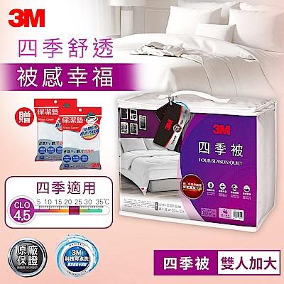 3M 新2代科技纖維四季被NZ250-雙人 加贈保潔墊枕套2入 被子 暖被 棉被 可水洗 防蟎