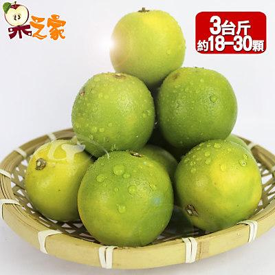 果之家 古坑老欉鮮採爆汁雞蛋柳丁3台斤(約18-30顆)