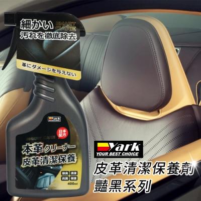 YARK亞克 皮革清潔保養劑-豔黑系列 (400ml)