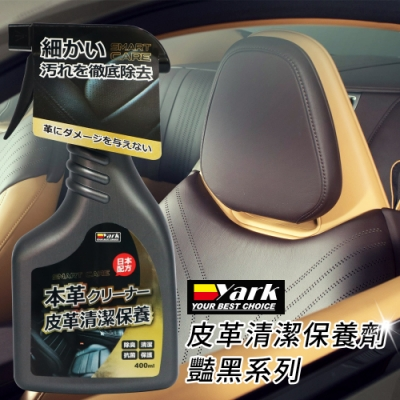 YARK亞克 皮革清潔保養劑-豔黑系列 (400ml)-急速配