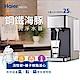 Haier海爾 2.5L瞬熱式淨水器(鋼鐵海豚) WD252 product thumbnail 2