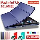 ANTIAN iPad Mini 7.9吋 19款 蜂窩散熱三折支架平板保護套