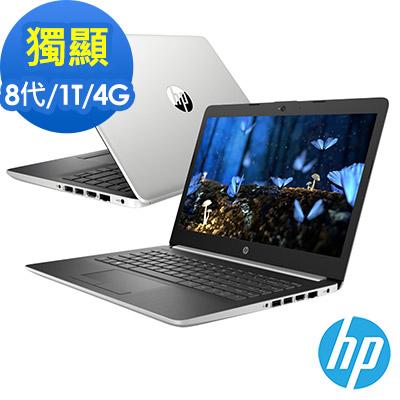 HP Laptop 14吋筆電-銀(i5-8265U/AMD 520/4G/1TB/W10