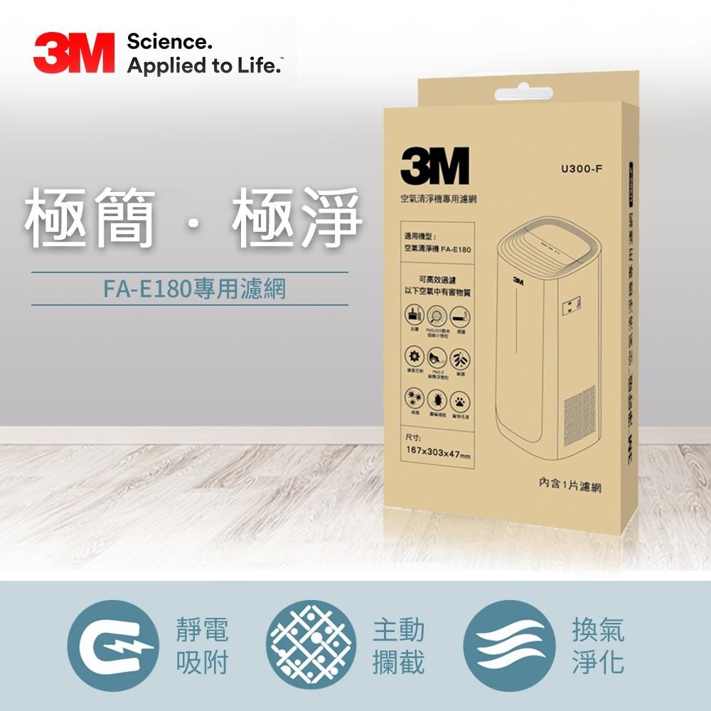 3M 淨呼吸 空氣清淨機專用濾網 U300-F 驚喜價