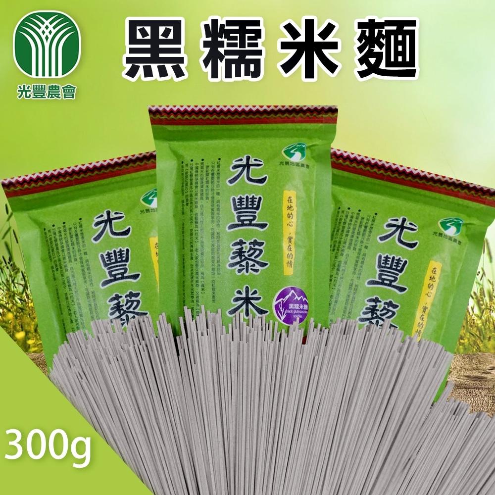【光豐農會】花蓮黑糯米麵 (300g / 包  x4包)