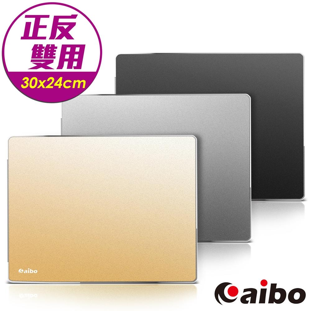 aibo 正反雙用鋁合金滑鼠墊-大(30x24cm)