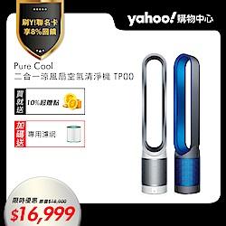二合一涼風扇空氣清淨機 TP00